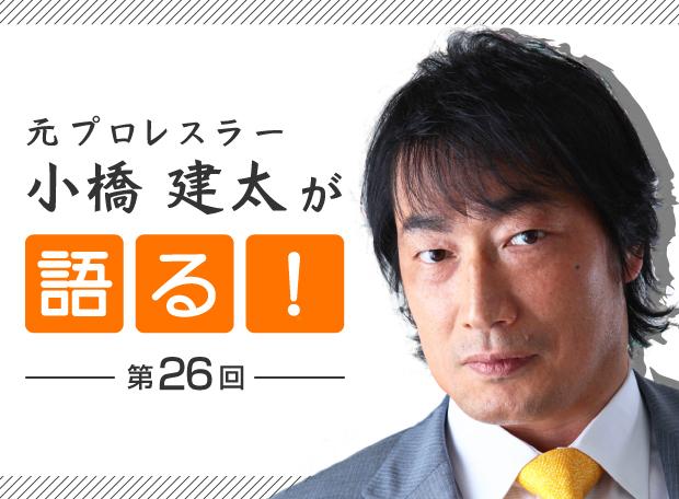 【第26回】小橋建太が語る、『3つの試練』