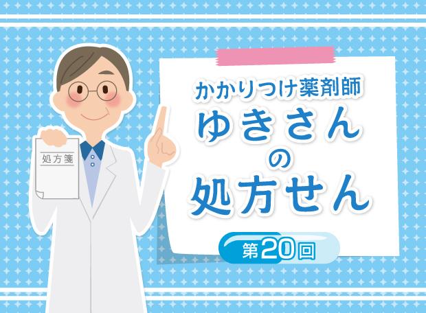 「かかりつけ薬局は、患者さんの身になって考えます」初回質問票編