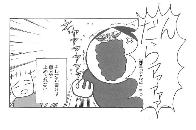 「女から見た女の暴力を書きたい」田房永子さんインタビュー【前編】