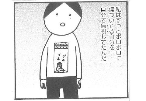 「相手では無く、自分の心を見つめよう」田房永子さんインタビュー【後編】