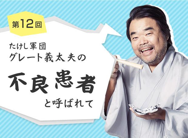 第12回 「不良患者と呼ばれて 〜Relief 2nd〜」