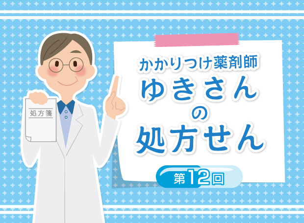 「かかりつけ薬局は、'処方薬は何日分もらえるか'を説明します」高血圧薬編
