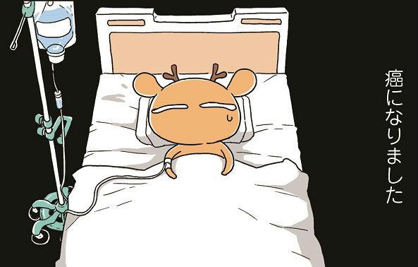 「支えてくれる人がいるから病と闘える」BL漫画家・藤河るりさんインタビュー