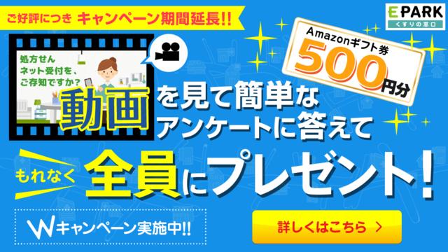 【もれなく全員に】Amazonギフト券500円分 or EPARKリラク&エステのキャッシュバッククーポン5,000円分プレゼント!