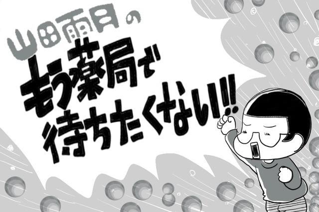 薬局での待ち時間をなくしたい!漫画家、山田雨月のネット予約体験記