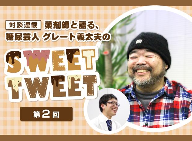 【対談】糖尿芸人 グレート義太夫のSWEET TWEET【薬剤師編2】