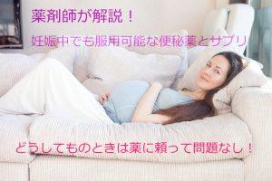 妊婦中は便秘になりやすい?その原因と服薬可能な4種類の便秘薬とサプリ