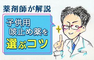 【医師監修】子供にも安心!市販の咳止め3選