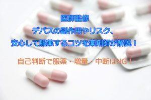 デパスの副作用やリスクを正しく知り、安心して服薬するコツを薬剤師が解説!