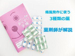 【痛風】激しい痛みを抑える・尿酸値を下げる薬はある?効果・副作用