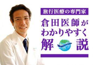 海外に持って行くべき薬&海外での薬の飲み方・買い方